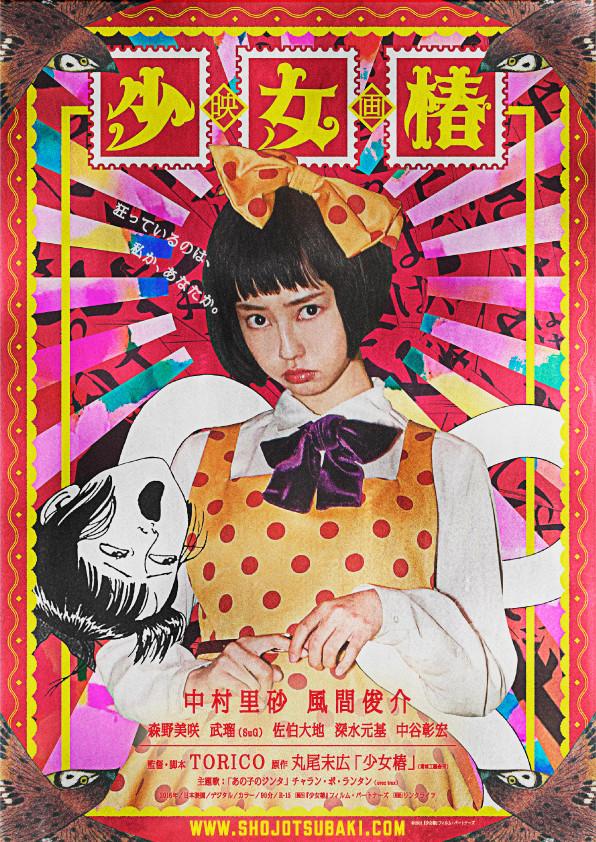 news_xlarge_shojotsubaki_201602